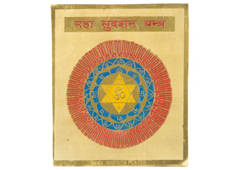 """Jumbo Size Metal Maha Sudarshan Yantra (Yantra for Protection from All Harm and Evil) - 6"""" x 6"""""""